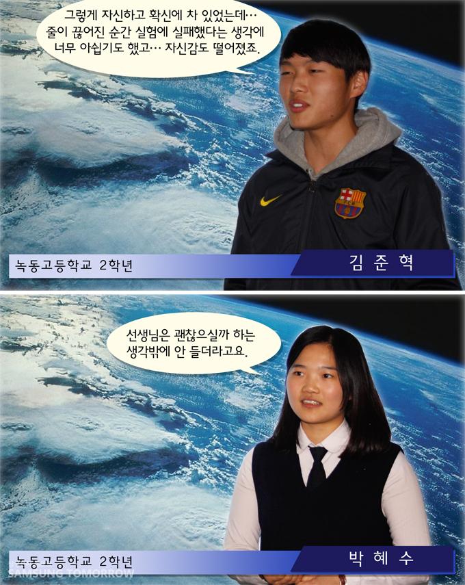 녹동고등학교2학년 김준혁