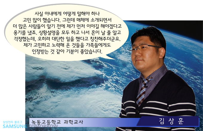녹동고등학교 과학교사 김상훈