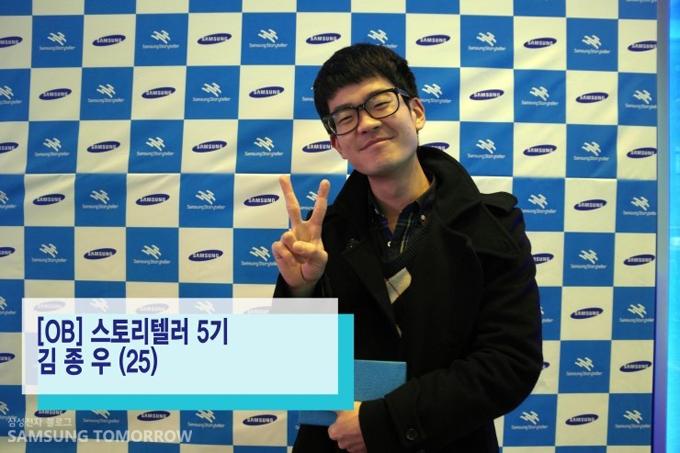 [OB]스토리텔러 5기 김종우(25)