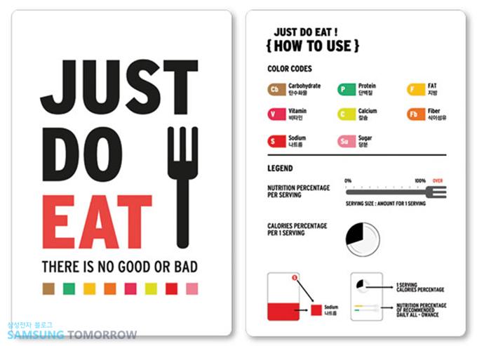 김수아 학생의 Just Do Eat 타이포그래픽