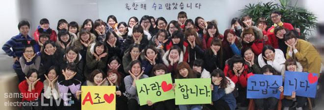 'A조 사랑합니다 고맙습니다' 플랜카드를 들고 찍은 직원들의 단체사진
