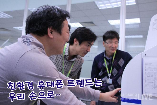 신뢰성시험그룹 임직원들이 일하는 모습, 친환경 휴대폰 트렌드는 우리 손으로~