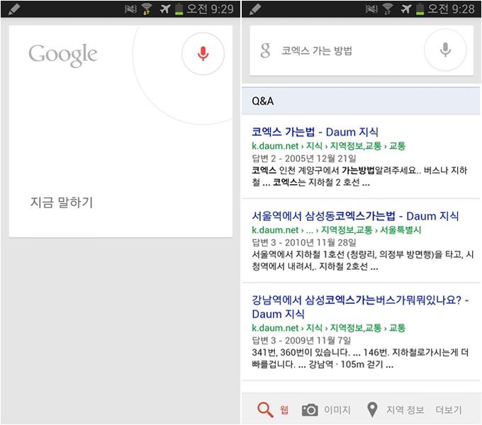 구글나우로 코엑스가는방법 검색한 화면