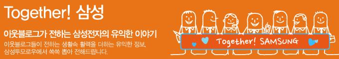 Together! 삼성 이웃블로그들이 전하는 생활속 활력을 더하는 유익한 정보, 삼성투모로우에서 쏙쏙 뽑아 전해드립니다.