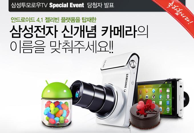 삼성투모로우TV Special Event 당첨자 발표 안드로이드 4.1 젤리빈 플랫폼을 탑재한 삼성전자 신개념 카메라의 이름을 맞춰주세요!!