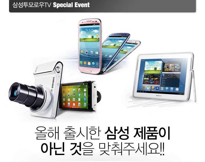 삼성투모로우TV Special Event  올해 출시한 삼성 제품이 아닌 것을 맞춰주세요!!