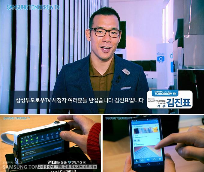 삼성투모로우 TV 시청자 여러분들 반갑습니다 김진표입니다.