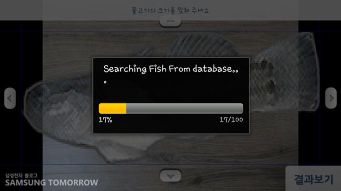 물고기 사진을 스캔애 찾고 있다