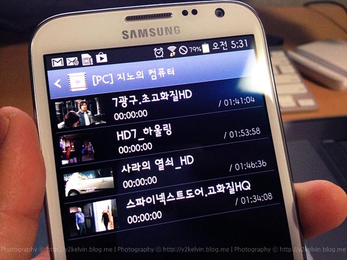컴퓨터에 저장된 영화들이 핸드폰으로 공유된 모습