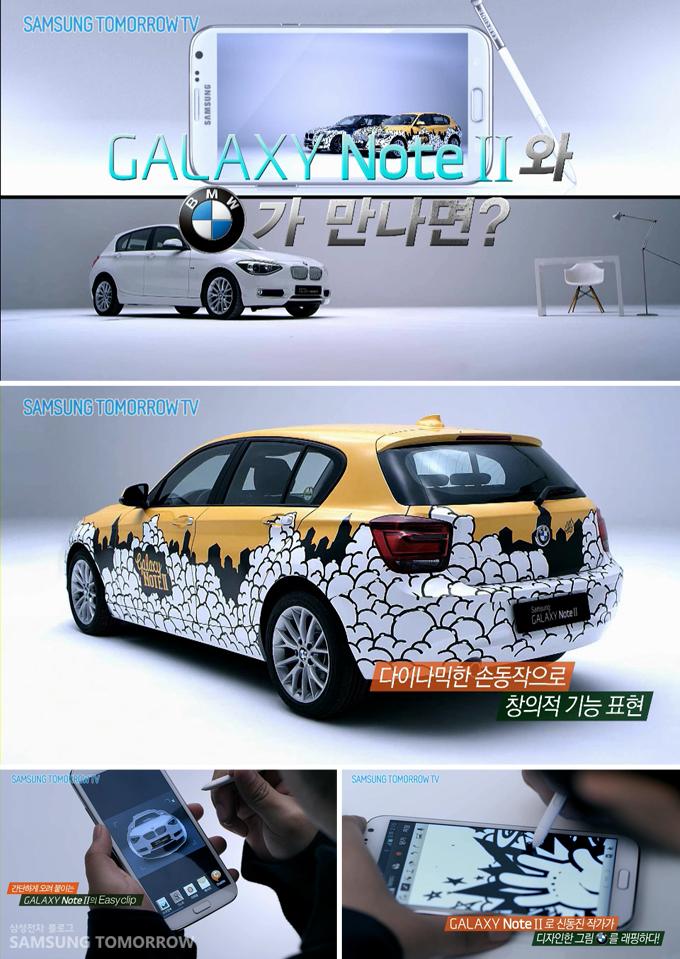 갤럭시 노트 2와 BMW가 만나면?