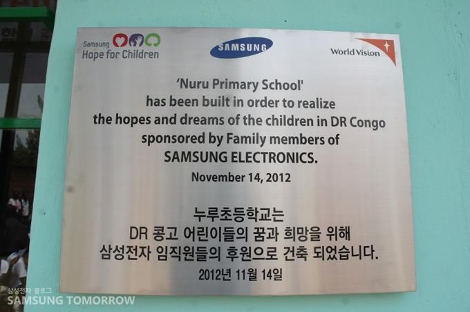 누루초등학교는 DR 콩고 어린이들의 꿈과 희망을 위해 삼성전자 임직원들의 후원으로 건축되었습니다. 2012년 11월 14일