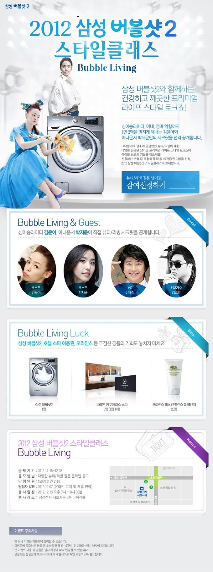 2012 삼성 버블샷 2 스타일 클래스 bubble living 삼성 버블샷2와 함께하는 건강하고 깨끗한 프리미엄 라이프 스타일 토크쇼, 뷰티/리빙 질문 남기고 참여 신청하기
