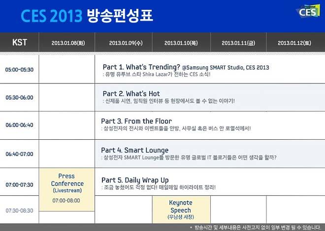 삼성투모로우 TV @ CES 2013 방송편성표