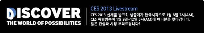 DISCOVER ,SAMSUNG CES2013, 삼성 CES 2013 신제품 발표회 생중계가 한국 시간으로 1울 8일 7시 AM 삼성투모로우 TV CES 특별 방송이 1월 9일 ~12일 5시 AM에 여러분을 찾아갑니다. 많은 관심 부탁드립니다.