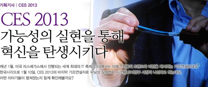 CES 2013가능성의 실현을 통해 혁신을 탄생시키다