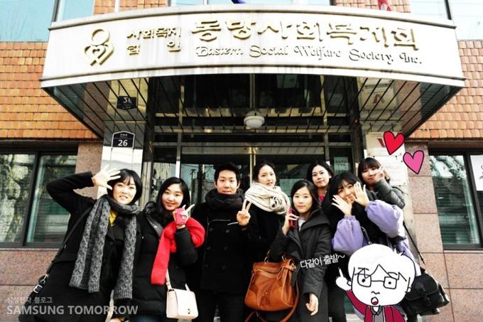 동방사회복지회 앞서 단체사진을 찍고 있다.
