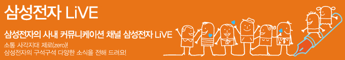 삼성전자 LiVE, 삼성전자의 사내 커뮤니케이션 채널 삼성전자 LiVE, 소통 사각지대 제로(zero)! 삼성전자의 구석구석 다양한 소식을 전해 드려요!