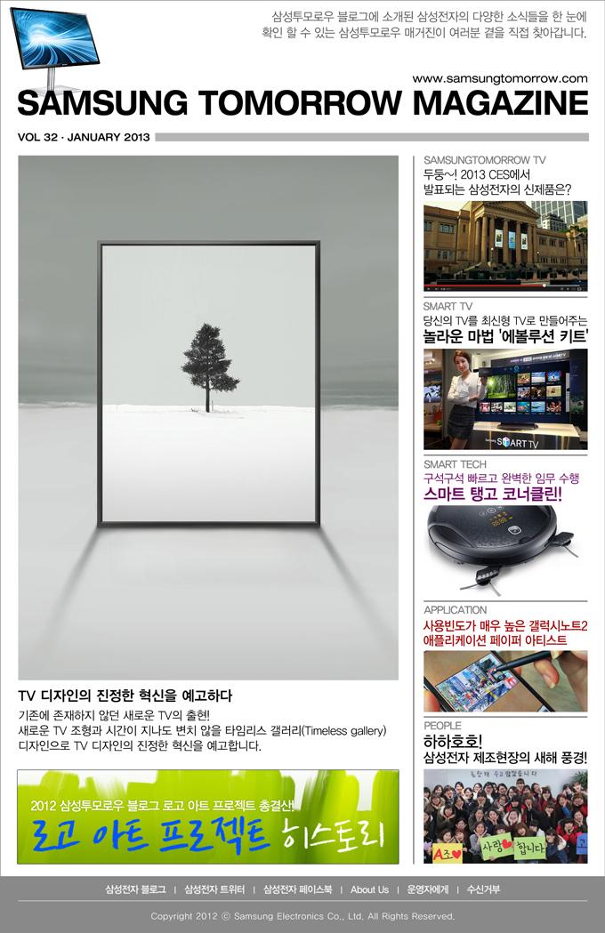 [삼성투모로우 매거진 32호] TV 디자인의 진정한 혁신을 예고하다
