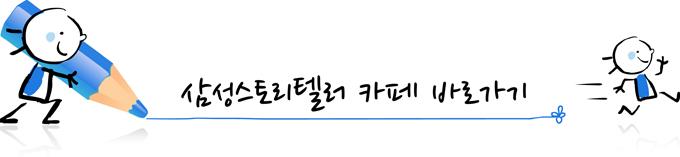 삼성 스토리텔러 카페 바로라기