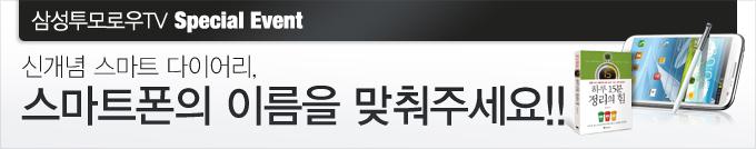 삼성투모로우 TV Special Event, 신개념 스마트 다이어리 스마트폰의 이름을 맞춰주세요!!