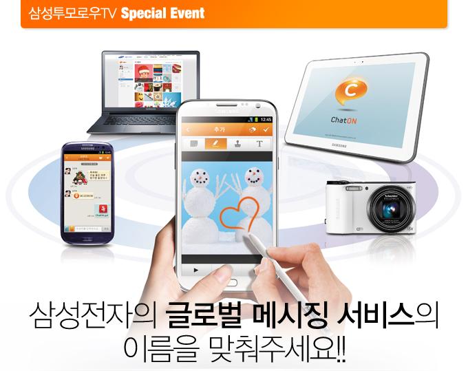 삼성투모로우TV 스페셜 이벤트 삼성전자의 글로벌 메시징 서비스의 이름을 맞춰주세요!!