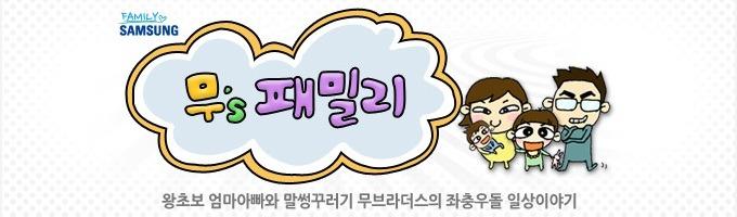 무's 패밀리, 왕초보 엄마아빠와 말썽꾸러기 무브랃스의 좌충우돌 일상이야기