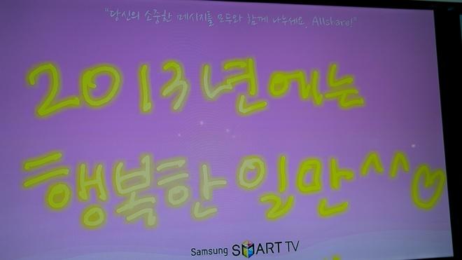 삼성 스마트TV에 적은 메시지, 2013년에는 행복한 일만