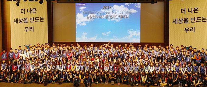 '나눔 Volunteer Membership' 발대식 참가자들
