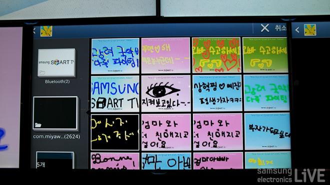 삼성 스마트TV의 화면에 시민들이 적어준 메시지들이 떠있다