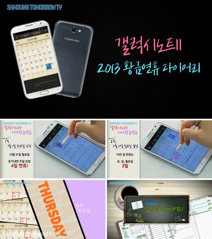 GALAXY NoteⅡ 2013년 황금연휴 다이어리