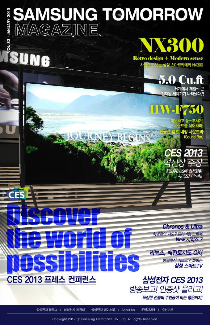 webzine_130110(out)