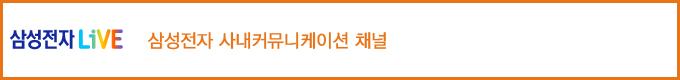 삼성전자 LiVE 심상잔지 사내커뮤니케이션 채널