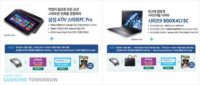 작업이 필요한 모든 순간 스마트한 진화를 경험하라 삼성 ATIV 스마트PC Pro, 최고에 걸맞게 시리즈9을 가져라 시리즈9 900X4C/3C