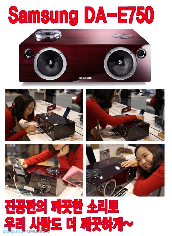 삼성 DA-E750, 진공관의 깨끗한 소리로 우리 사랑도 더 깨끗하게