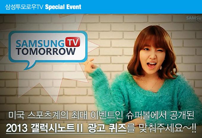 삼성투모로우TV Special Event 미국 스포츠계의 최대 이벤트인 슈퍼볼에서 공개된 2013 갤럭시노트Ⅱ 광고 퀴즈를 맞춰주세요~!!