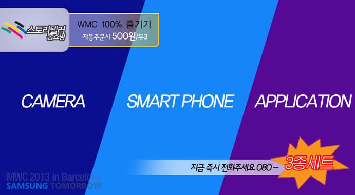 MWC 삼성전자 부스, CAMERA, SMART PHONE, APPLICATION