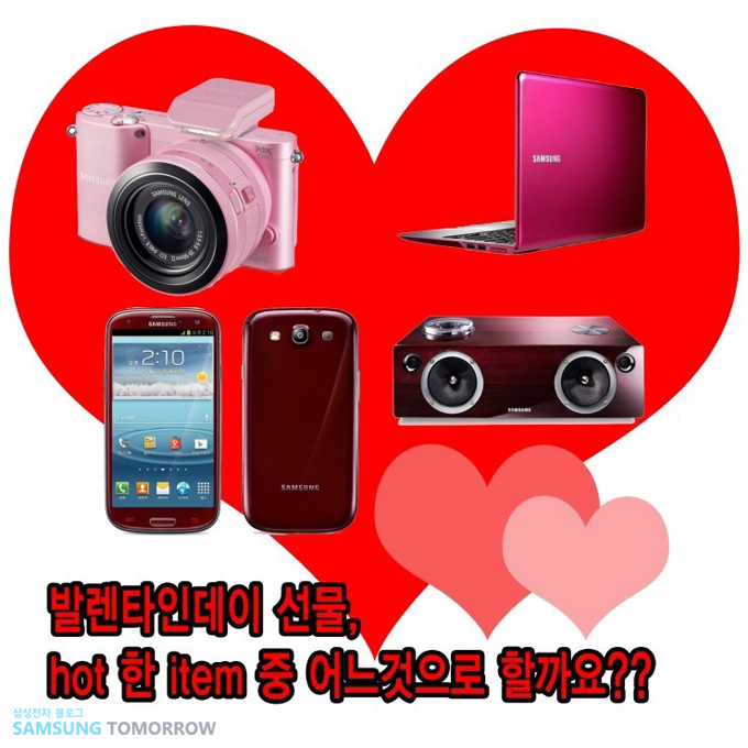 발렌타인 선물, HOT한 아이템 중 어느것으로 할까요?