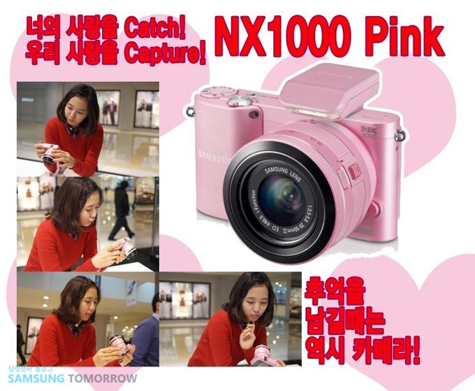 너의 사랑을 캣치, 우리 사랑을 캡쳐, nx 1000 핑크, 추억을 남길때는 역시 카메라