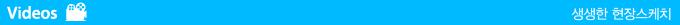 뉴스형_Videos