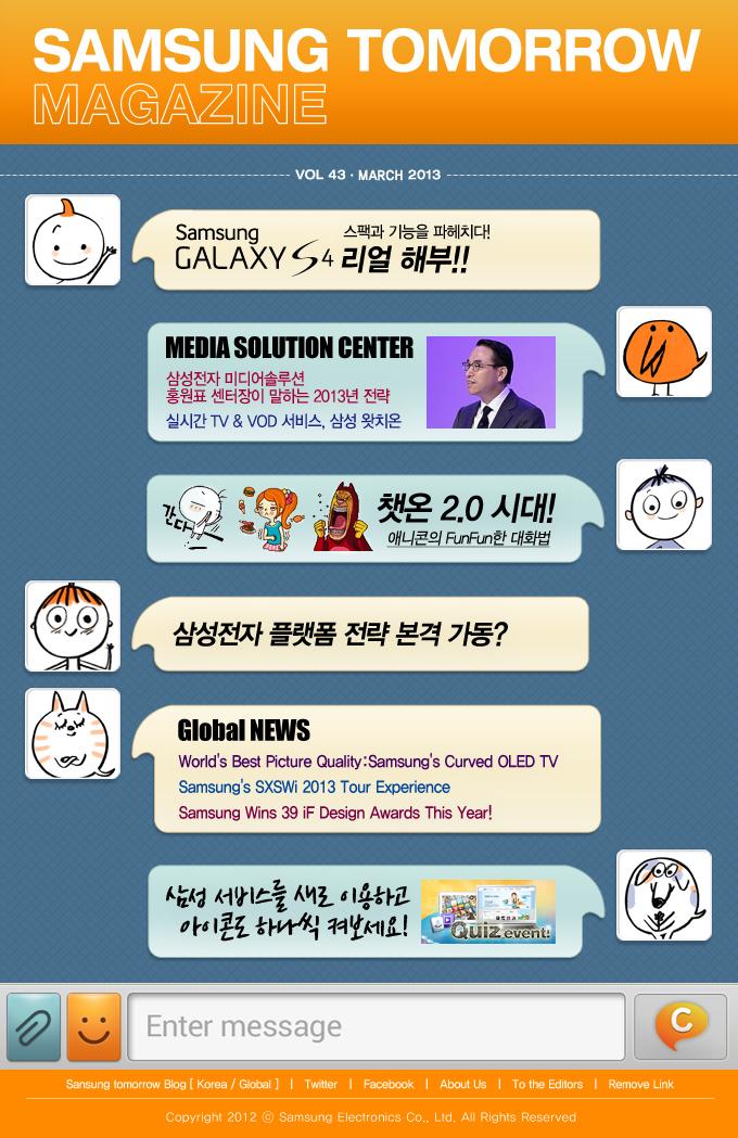 [삼성투모로우 매거진 43호] 실시간 TV & VOD 서비스, 삼성 왓치온 | SAMSUNG NEWSROOM