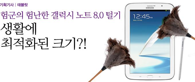 험군의 험난한 '갤럭시 노트 8.0' 털기 생활에 최적화된 크기?!