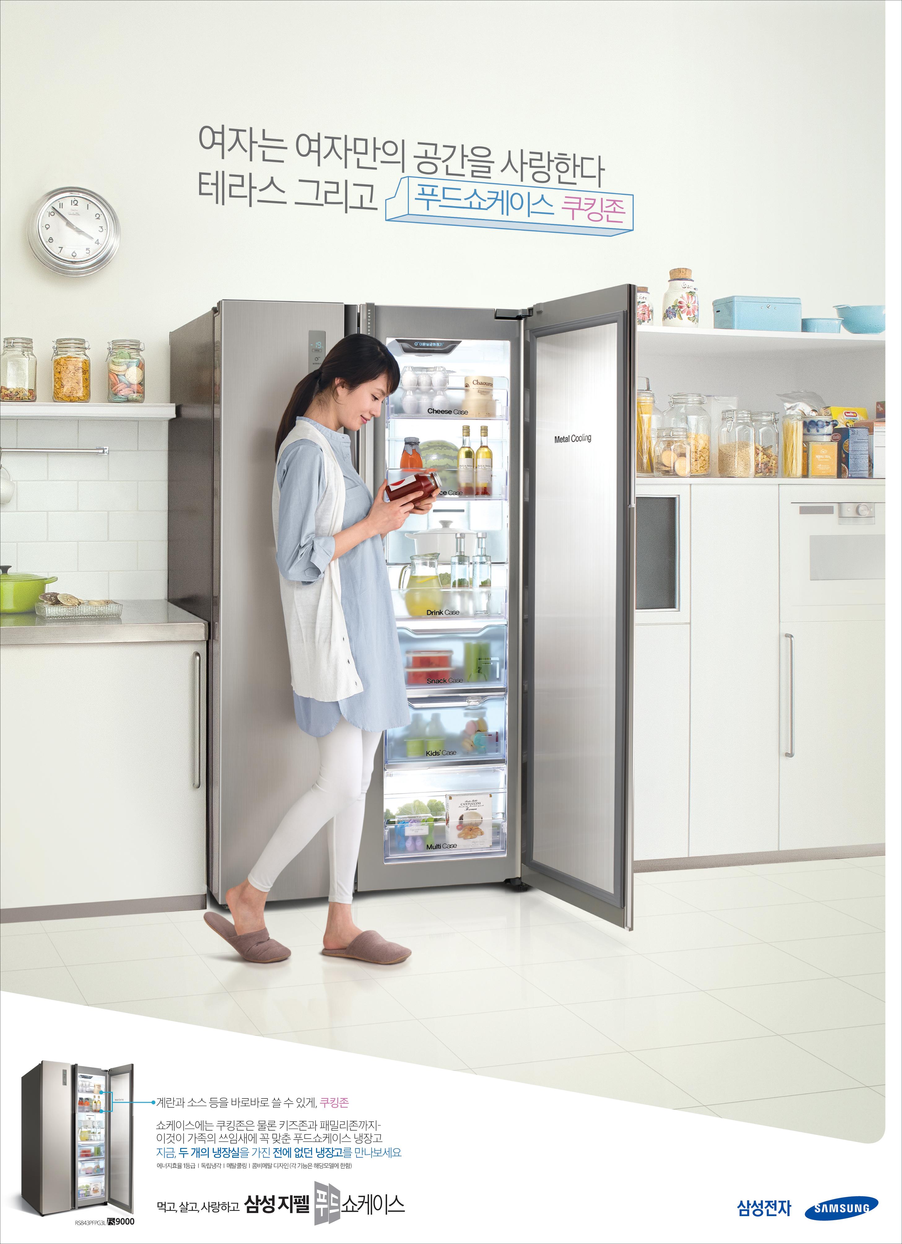 '삼성지펠 푸드 쇼케이스 인쇄광고 시리즈' 여자는 여자만의 공간을 사랑한다 테라스 그리고 푸드쇼케이스 쿠킹존
