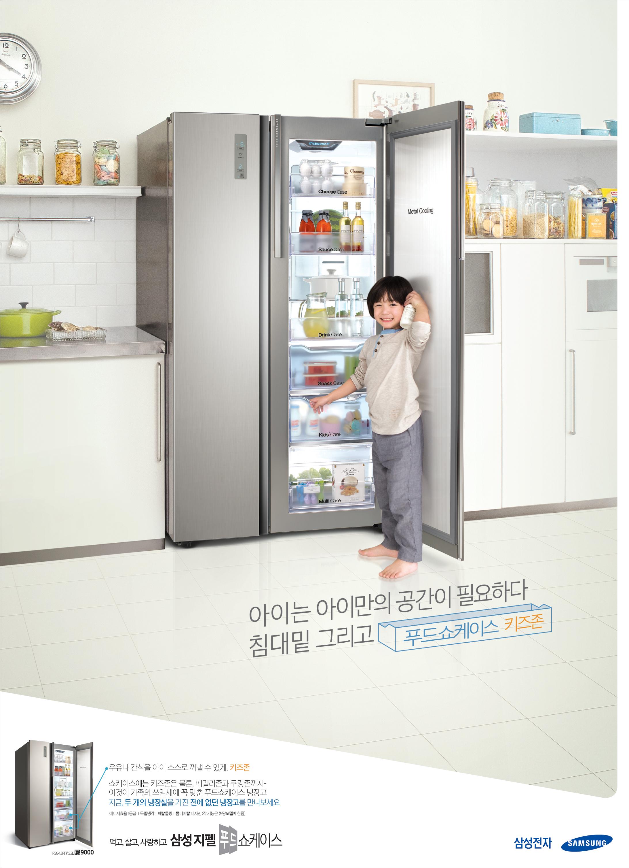 '삼성지펠 푸드 쇼케이스 인쇄광고 시리즈' 아이는 아이만의 공간이 필요하다 침대밑 그리고 푸드쇼케이스 키즈존