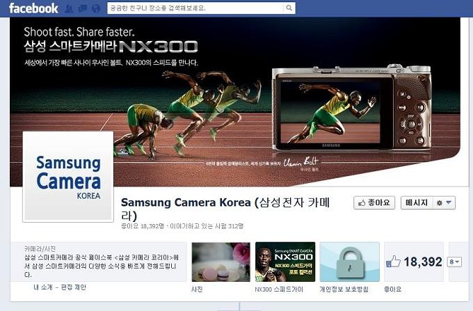 삼성 카메라 코리아 페이스북 페이지