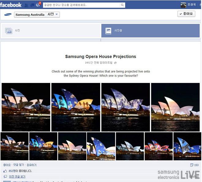 삼성 호주법인 페이스북에서 확인할 수 있는 오페라 하우스 돛에 반영되었던 사진들