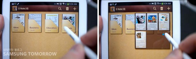 일기가 저장된 Lifestyle 폴더 위에 S 펜을 놓은 모습입니다.