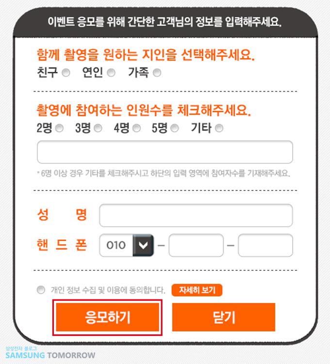 이벤트 응모를 위해 간단한 고객님의 정보를 입력해주세요.