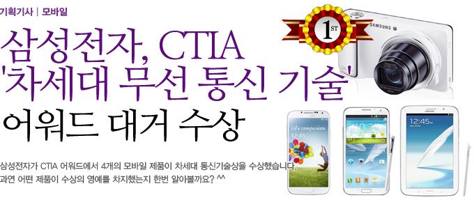 삼성전자, CTIA '차세대 무선 통신 기술' 어워드 대거 수상, 삼성전자가 CTIA 어워드에서 4개의 모바일 제품이 차세대 통신기술상을 수상했습니다. 과연 어떤 제품이 수상의 영예를 차지했는지 한번 알아볼까요?^^