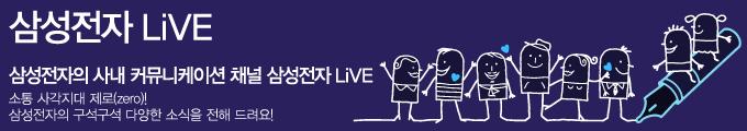 삼성전자 LiVE 삼성전자의 사내 커뮤니케이션 채널 삼성전자 LiVE 소통 사각지대 제로(zero)! 삼성전자의 구석구석 다양한 소식을 전해 드려요!
