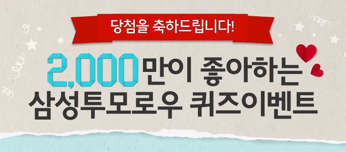 당첨을 축하드립니다! 2,000만이 좋아하는 삼성투모로우 퀴즈 이벤트